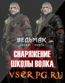 Постер игры Ведьмак 3: Снаряжение школы Волка