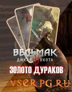 Постер игры Ведьмак 3: Золото дураков