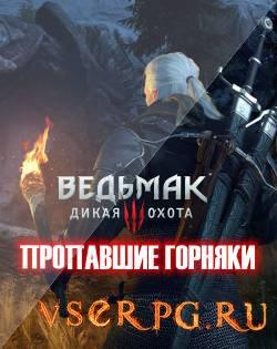 Постер игры Ведьмак 3: Пропавшие горняки