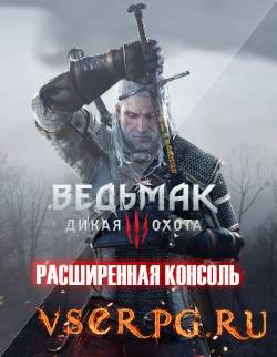 Постер игры Ведьмак 3 консоль