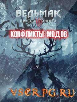 Постер Ведьмак 3: Конфликты Модов