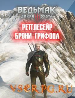 Постер игры Реплейсер брони Грифона (Ведьмак 3)