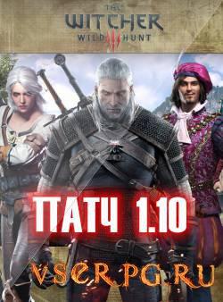 Постер Ведьмак 3 Патч 1.10