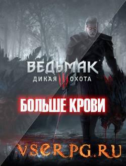 Больше Крови в Ведьмаке 3