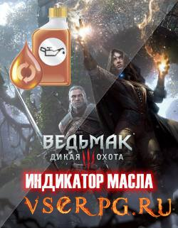 Постер Индикатор масла (Ведьмак 3)
