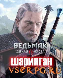 Постер игры Шаринган у Геральта в Ведьмаке 3
