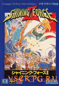 Постер игры Shining Force 2