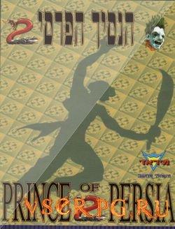 Постер игры Prince of Persia 2