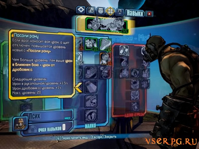Borderlands 2: Psycho Pack screen 1