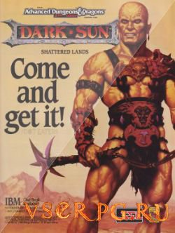 Постер игры Dark Sun
