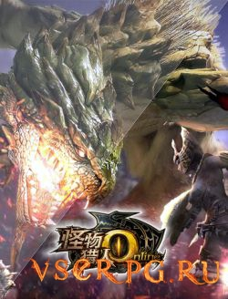 Постер игры Monster Hunter Online