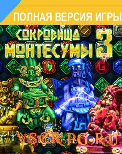 Постер игры Сокровища Монтесумы 3