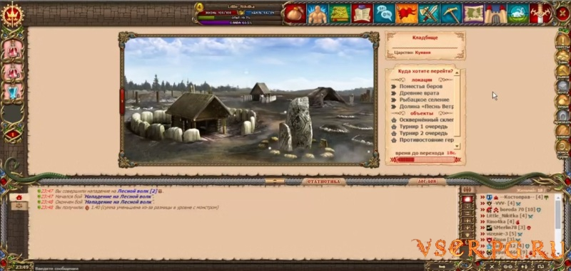 Троецарствие screen 3