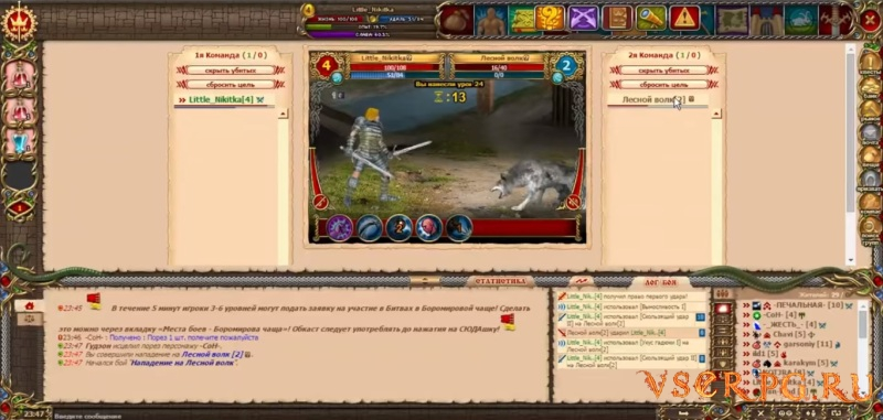 Троецарствие screen 1