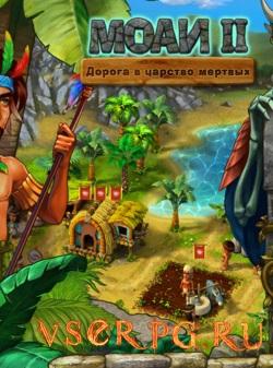 Постер игры Моаи 2: Дорога в царство мертвых