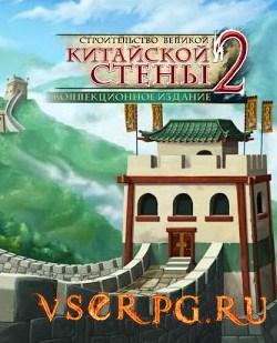 Постер игры Строительство Великой Китайской стены 2