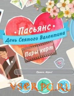 Постер игры Пасьянс: День Святого Валентина - Пары карт