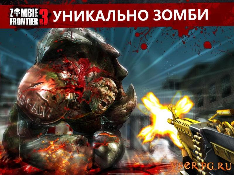 Zombie Frontier 3 screen 1