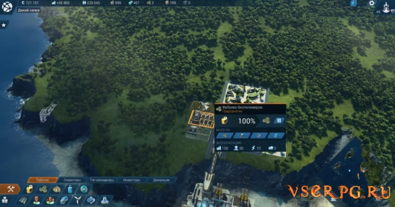 Anno 2205: Wildwater Bay screen 3
