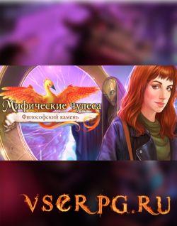 Постер игры Mythic Wonders: The Philosopher's Stone / Мифические чудеса: Философский камень