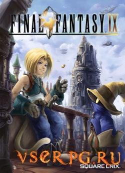 Постер игры FINAL FANTASY IX