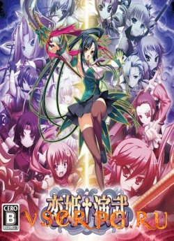 Постер игры Koihime Enbu