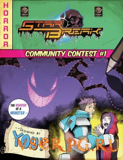 Постер игры StarBreak