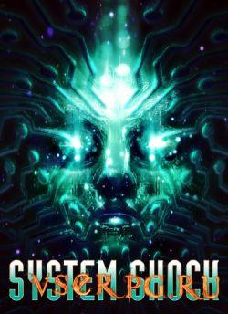 Постер System Shock (2017)