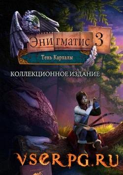 Постер игры Энигматис 3: Тень Кархалы / Enigmatis 3: The Shadow of Karkhala