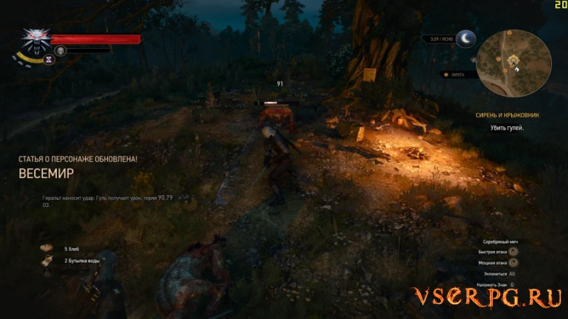 The Witcher 3: Wild Hunt Game of the Year Edition screen 2
