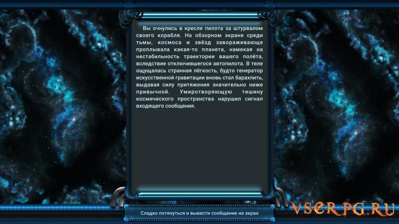 Space Rangers: Quest / Космические Рейнджеры: Квест screen 2