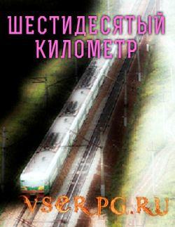 Постер игры Sixtieth Kilometer
