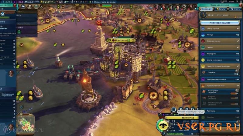 Civilization VI / Цивилизация 6 screen 2