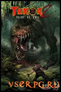 Постер игры Turok 2 Seeds of Evil