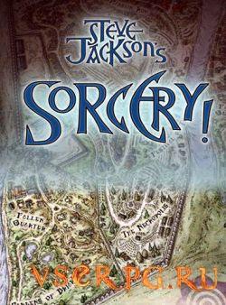 Постер игры Sorcery Part 1-4