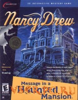 Постер игры Nancy Drew Message in a Haunted Mansion / Нэнси Дрю и Призрак в гостинице