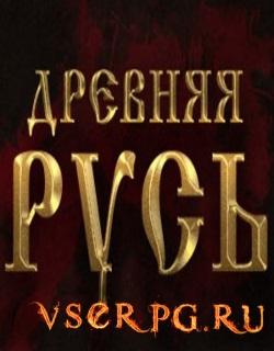 Постер игры Древняя Русь (игра)