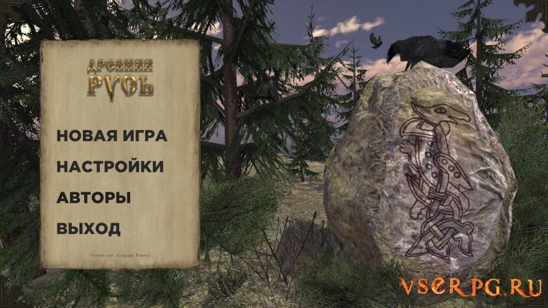Древняя Русь (игра) screen 1