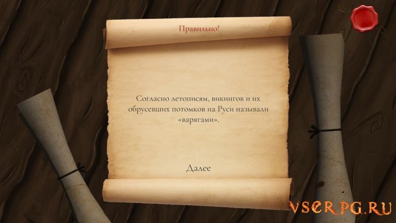 Древняя Русь (игра) screen 3