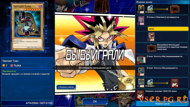 Yu-Gi-Oh Duel Links screen 3