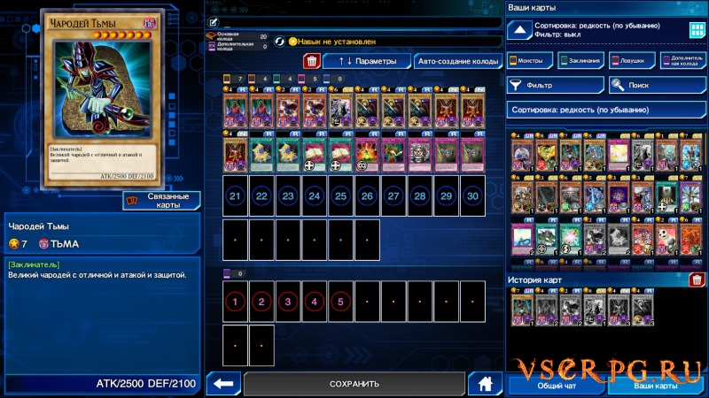 Yu-Gi-Oh Duel Links screen 2