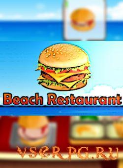 Постер игры Beach Restaurant