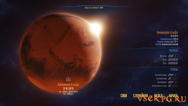 Surviving Mars screen 2