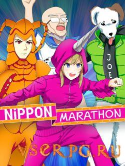 Постер игры Nippon Marathon