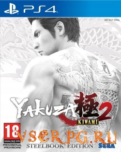 Постер игры Yakuza Kiwami 2