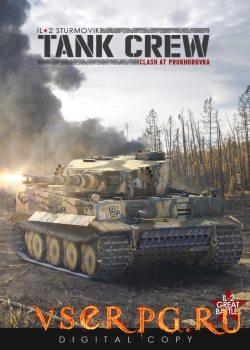 Постер игры Ил-2 Штурмовик: Tank Crew – Сражение под Прохоровкой