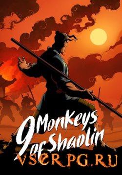 Постер игры 9 Monkeys of Shaolin