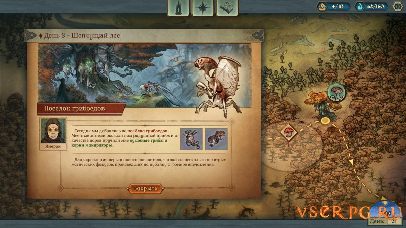 Spire of Sorcery screen 3