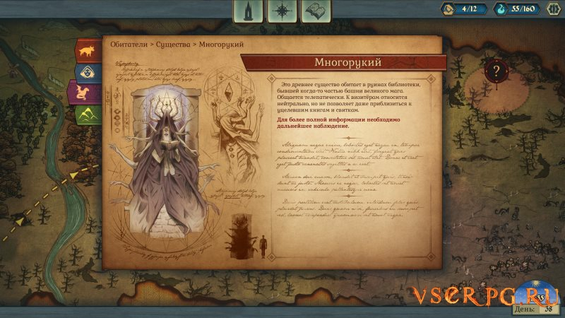 Spire of Sorcery screen 1