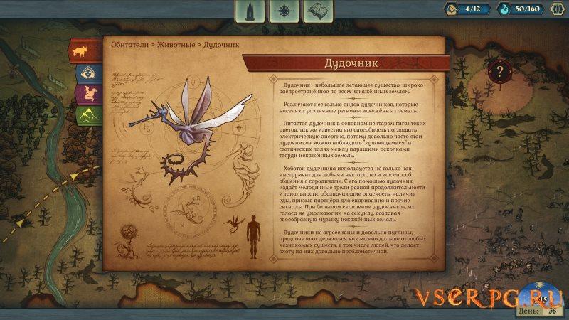 Spire of Sorcery screen 2